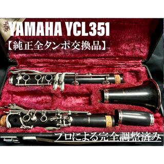 ヤマハ(ヤマハ)の【良品 メンテナンス済】YAMAHA YCL351 クラリネット(クラリネット)