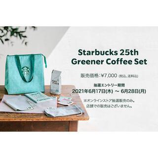スターバックスコーヒー(Starbucks Coffee)のスターバックス25周年(フード/ドリンク券)