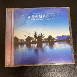 CD 「究極の眠れるCD」(ヒーリング/ニューエイジ)