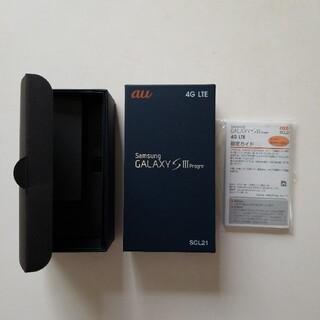 ギャラクシー(Galaxy)のGalaxy sⅢ progre au SCL21の外箱と設定ガイド(バッテリー/充電器)