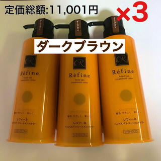 レフィーネ(Refine)の3本 レフィーネ ヘアカラートリートメント ダークブラウン 白髪染め(白髪染め)
