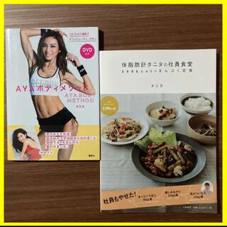 【痩せる】DVD付ダイエットAYAボディメソッド 500カロリー制限DVD付き(スポーツ/フィットネス)
