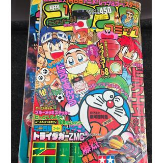 小学館 - 月刊コロコロコミック 1995年7月号 小学舘 古本