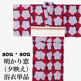ソウソウ(SOU・SOU)の☆最終値下げ☆sou・sou×京都丸紅 明かり窓 夕映え 浴衣単品 F(浴衣)