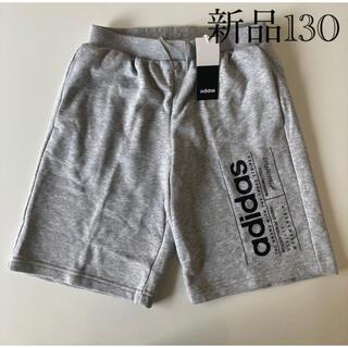 adidas - 新品130 アディダス スウェット ハーフパンツ