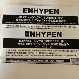 ENHYPEN シリアル(K-POP/アジア)