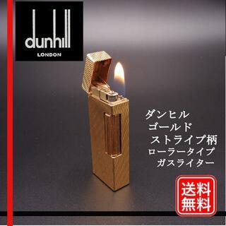 ダンヒル(Dunhill)の【着火確認済み】ダンヒル dunhill ゴールドストライプ柄 ガスライター(タバコグッズ)
