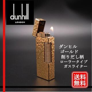 ダンヒル(Dunhill)の【着火確認済み】 dunhill ゴールド削りだし柄 ガスライター(タバコグッズ)