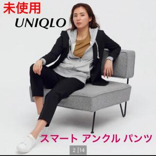ユニクロ(UNIQLO)の未使用 UNIQLO スマートアンクルパンツ(ワークパンツ/カーゴパンツ)