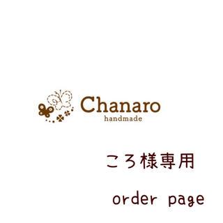 ころ様専用 お食事エプロン 長袖 スタイ(スタイ/よだれかけ)