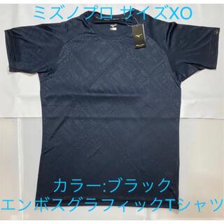 MIZUNO - 【ミズノプロ】エンボス・グラフィックTシャツ ブラック サイズXO