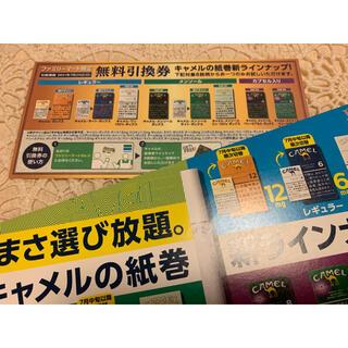 ファミリーマート タバコ 無料引換券 キャメル(その他)