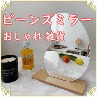 ビーンズミラー 韓国 インテリア 雑貨 お豆 変形ミラー おしゃれ 卓上 鏡(卓上ミラー)