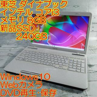 トウシバ(東芝)の東芝T451 ノートパソコン i3 8GB 新品SSD DVD カメラ(ノートPC)