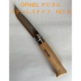 オピネル(OPINEL)の【新品未使用】OPINEL オピネル ステンレスナイフ NO.8(調理器具)