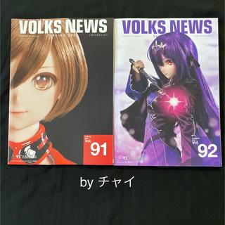 ボークス(VOLKS)のボークスニュース 91号、92号 2冊セット(アート/エンタメ/ホビー)