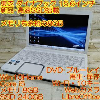 トウシバ(東芝)の東芝T552 ノートパソコン i5 8GB 新品SSD ブルーレイ カメラ(ノートPC)