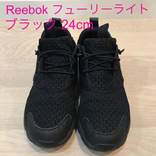 Reebok - リーボック フューリーライト 黒 23.5 24