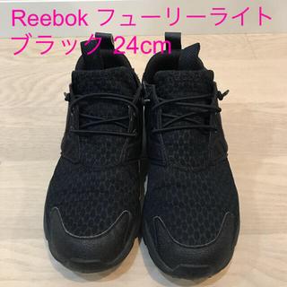 リーボック(Reebok)のリーボック フューリーライト 黒 23.5 24(スニーカー)