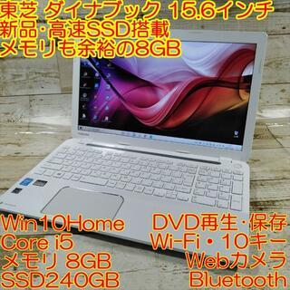 トウシバ(東芝)の東芝 T554 ノートパソコン i5 8GB 新品SSD カメラ DVD(ノートPC)