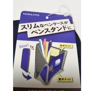 コクヨ - KOKUYO ペンスタンド ペンケース
