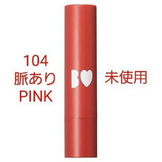 エヌエムビーフォーティーエイト(NMB48)のBIDOL ビーアイドル つやぷるリップ 104 脈ありPINK(口紅)
