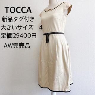 トッカ(TOCCA)の新品 TOCCA 大きいサイズ 4 ワンピース フォーマル リボン ベージュ(ひざ丈ワンピース)