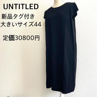 アンタイトル(UNTITLED)の新品 untitled 大きいサイズ ワンピース フォーマル スーツ 黒 44(ひざ丈ワンピース)