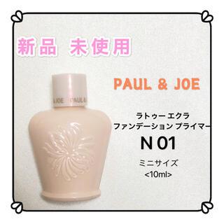 ポールアンドジョー(PAUL & JOE)のPAUL&JOE ラトゥー エクラ ファンデーションプライマー N01 化粧下地(化粧下地)