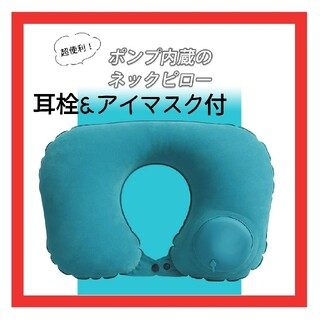 エアネックピロー ネックピロー トラベル枕 首枕 空気枕 エアー枕(旅行用品)