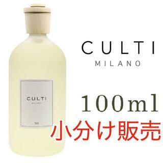 ACTUS - CULTI(クルティ)6種類からお選び頂ける100ml小分け販売