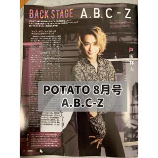エービーシーズィー(A.B.C.-Z)のPOTATO 2021.8月号 A.B.C-Z 切り抜き(アート/エンタメ/ホビー)