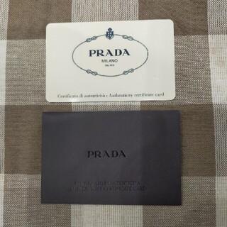プラダ(PRADA)のプラダ ギャランティカード(その他)