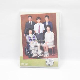 ヘイセイジャンプ(Hey! Say! JUMP)の美品◆24HOUR TELEVISION ドラマスペシャル 母さん,俺は大丈夫(TVドラマ)