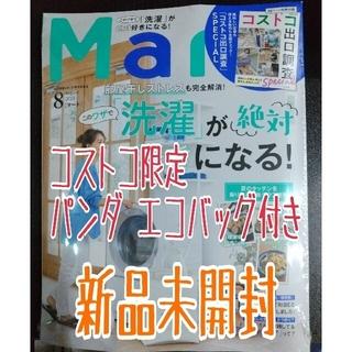 コウブンシャ(光文社)のMart (マート) 2021年 08月号(生活/健康)