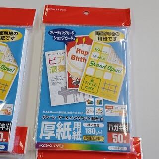 コクヨ(コクヨ)のゆう様専用→KOKUYO 厚紙用紙2セット(オフィス用品一般)