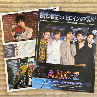 エービーシーズィー(A.B.C.-Z)のMyojo 11月号 切り抜き(アート/エンタメ/ホビー)