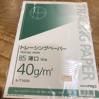 コクヨ(コクヨ)のコクヨ トレーシングペーパー(その他)