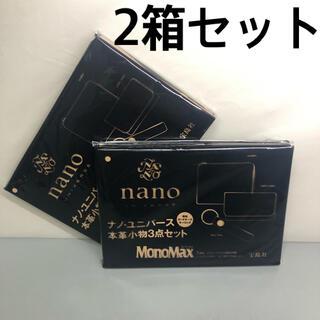 ナノユニバース(nano・universe)の【2箱セット】ナノユニバース 本革小物3点セット 財布 カードケース キーリング(コインケース/小銭入れ)