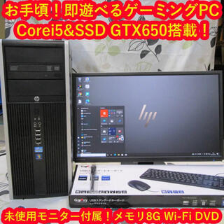 ヒューレットパッカード(HP)のお手頃!即遊べるゲーミング!Corei5&SSD/メモリ8G/GTX650(デスクトップ型PC)
