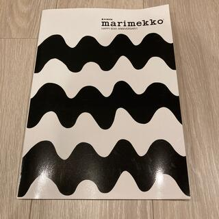 マリメッコ(marimekko)のマリメッコ ムック本(ファッション)