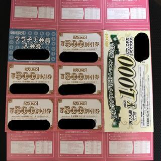 ラウンドワン 株主優待 ボウリング ボーリング 割引券 10000円分 匿名配送(ボウリング場)