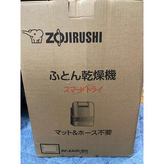 ゾウジルシ(象印)の象印 布団乾燥機 スマートドライ ZOJIRUSHI RF-EA20-WA(衣類乾燥機)