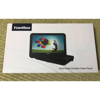 (新品)YOOHOOポータブルDVDプレーヤー リモコン付き HD回転大画面