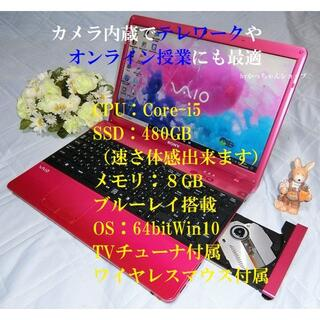 SONY - ピンク鮮かVAIO Core i5/SSD480/8G/Win10/BD/TV付