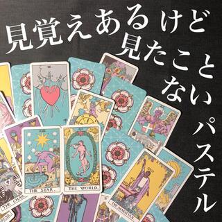 新品・未開封【海外品】パステルカラー ライダーウェイト タロットカード(トランプ/UNO)