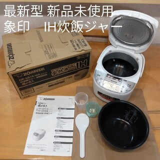 ゾウジルシ(象印)の新品・未使用 象印 IH炊飯器 5.5合炊き ホワイト(炊飯器)
