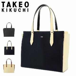 タケオキクチ(TAKEO KIKUCHI)の【50%OFF】タケオキクチ トートバッグ(トートバッグ)
