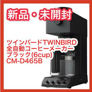 ツインバード(TWINBIRD)の【新品・未開封】ツインバード 全自動コーヒーメーカー CM-D465B(コーヒーメーカー)