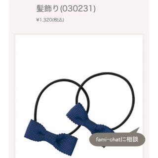 ファミリア(familiar)のファミリア♡お受験髪飾りリボンヘアゴム(ファッション雑貨)